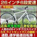 クロスバイク 26インチ 自転車 スタンド シマノ6段変速 カギ ライト付 MCR266