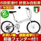 折りたたみ自転車 自転車 20インチ シマノ6段変速ギア ワイヤー錠・ライト付 折畳自転車 折り畳み自 折畳み自転車 arch-206a