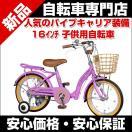 子供自転車 16インチ カゴ 補助輪付 UP16