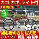 折りたたみ自転車 20インチ カゴ付き KGK206 自転車 6段変速 荷台付 LEDライト カギセット TOP ONE トップワン KGK206LL