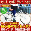 シティサイクル 自転車 26インチ シマノ6段変速 カゴ カギ ライト装備 ママチャリ 自転車通販 マイパラス M-501 激安通販