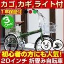 折りたたみ自転車 20インチ 折畳み自転車 シマノ6段変速ギア カゴ付き 荷台 ワイヤー錠 ライトプレゼント 折畳み自転車 安い TOP ONE トップワン KGK206LL