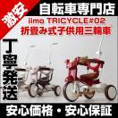 子供用三輪車 車体 自転車 iimo TRICYCLE#02(1040) 折畳み式子供用三輪車