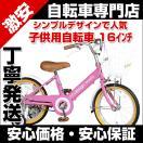 自転車 子供用 子供自転車 幼児用自転車 16インチ V16 V16 プレゼント 男の子 女の子