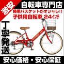自転車 子供用自転車 24インチ V246 ライト 6段変速付き 藤風バスケット