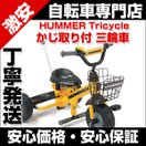 子供用自転車 車体 三輪車 HUMMER TRYCYCLE かじ取り付き