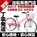 子供用自転車 自転車 22インチ 子供用自転車 ジュニア自転車 カゴ付  女の子 SV226