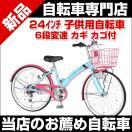 子供用自転車 自転車 24インチ 子供用自転車 ジュニア自転車 補助輪 カゴ付  女の子 SV246