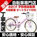 子供用自転車 自転車 22インチ 子供用自転車 カゴ付 ジュニア用  女の子 VP226HD オートライト パイプキャリア