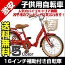 子供用自転車 16インチ カゴ 補助輪付 プレゼントに最適です。幼児用自転車 じてんしゃ 自転車通販