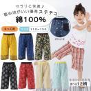 綿100%ステテコ(キッズ) 110