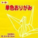 トーヨー単色折り紙「き」064110 15x15cm 100枚