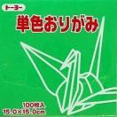 トーヨー単色折り紙「みどり」064116 15x15cm 100枚
