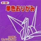 トーヨー単色折り紙「むらさき」064129 15x15cm 100枚