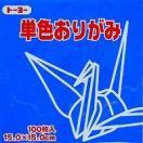 トーヨー単色折り紙「あお」064138 15x15cm 100枚