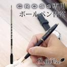 【名入れギフト】【オプション】CROSS クロス ボールペン替芯 M ブラック 8513  父の日