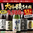 大吟醸 日本酒(驚きの51%OFF)特割5酒蔵の大吟醸飲みくらべ一升瓶5本組み第2弾(送料無料)