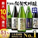 日本酒 純米大吟醸(驚きの51%OFF)特割!5酒蔵の純米大吟醸飲みくらべ一升瓶5本組 (送料無料)