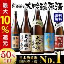日本酒 大吟醸 原酒 飲み比べ セット 1800ml 5本 驚きの約50%OFF 送料無料8 月下旬出荷