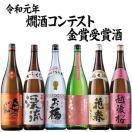 令和元年燗酒コンテスト金賞受賞酒一升瓶6...