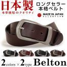 ベルト メンズ 本革 レディース 日本製 カジュアル 牛革 レザーベルト 馬蹄型バックル