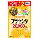 プラセンタ20000 プレミアム 160粒(40日...