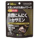 医食同源ドットコム 黒酢にんにく+セサミン 90粒 RICH ゆうメール選択で送料無料