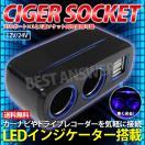 シガーソケット 2連シガーソケット分配器 USB3ポート搭載 12V/24V車対応 ブラック ブルーLED付き スマホ 充電