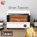 オーブントースター EOT-1003 ホワイト アイリスオーヤマ トースター オーブン グラタン トースト