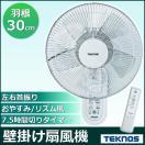 扇風機 壁掛け扇風機 首振り タイマー フルリモコン30cm KI-W279R (B):予約品