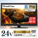 テレビ TV 24型 24インチ フルハイビジョン DVD内蔵 高画質 液晶テレビ 地デジ フルハイビジョン液晶テレビ 小型 LEDバックライト 24V型 DVDプレーヤー