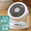 サーキュレーター 首振り 扇風機 小型 家庭用 軽量 静音 PCF-HM23-W・PCF-HM23-B アイリスオーヤマ