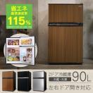 冷蔵庫 冷凍庫 おしゃれ 2ドア冷凍冷蔵庫90L/WR-2090SL・BK・WD S-cubism (D)