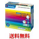 三菱化学メディア Verbatim DVD-R(CPRM) 4.7GB 1回記録用 1-16倍速 5mmケース 10枚パック ワイド印刷対応 ホワイトレーベル DHR47JDP10V1|1