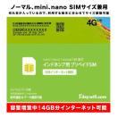 インドネシア(バリ島を含む)用 旅行者向けプリペイドSIMカード 音声通話&インターネット3GBまで無料(LTE/3G/GSM回線) 全SIMサイズ対応モデル!