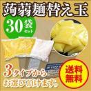こんにゃく麺 麺のみ (替え玉) 120g×30袋 ...