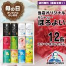 母の日 缶チューハイ ギフトセット  送料無料 サントリー ほろよい 10種×12缶飲み比べ 詰め合わせセット chu-hi gift