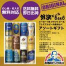送料無料 メーカーVSクラフト対決 12本詰め合わせ ビールギフト 飲み比べセット 【Bセット】