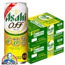 新ジャンルビール 送料無料 アサヒ オフ 500ml×2ケース/48本(048) beer