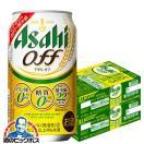 新ジャンルビール 送料無料 アサヒ オフ 350ml×2ケース/48本(048) beer