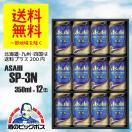 母の日 ビールギフト セット 送料無料 SP-3N スーパードライプレミアム 豊醸(ほうじょう)gift beer
