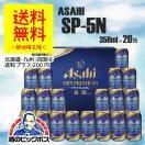 母の日 ビールギフトセット 送料無料 アサヒ SP-5N ドライプレミアム 豊醸 gift beer
