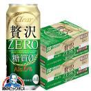 送料無料 アサヒ クリアアサヒ 贅沢ゼロ 500ml×2ケース(48本)(048)