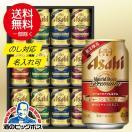 母の日 ビールギフトセット 2017/5/10より出荷 送料無料 アサヒ DWF-3 ドライプレミアム 4種アソート gift beer