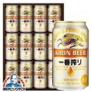 ビールギフトセット 送料無料 キリン K-NIBI 一番搾り
