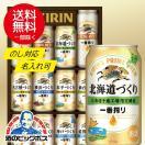 お中元 御中元 ビール ギフトセット 送料無料 キリン 9工場の一番搾り 詰め合わせづくり K-NJI3