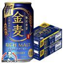 ビール類 beer 発泡酒 新ジャンル 送料無料...