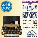 母の日 ビールギフト セット 2017/5/10から発送 送料無料 サントリー BMM5N マスターズドリーム 2種アソート beer gift