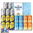 お中元 御中元 ビール飲み比べ ザ プレミアムモルツ ギフト セット 送料無料 サントリー VA50N 4種 beer gift