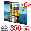 即日出荷対応 御中元 御中元 ビール ギフト 送料無料 サッポロ YHABN3D エビスビール 5種アソートセット クレジット支払い限定商品